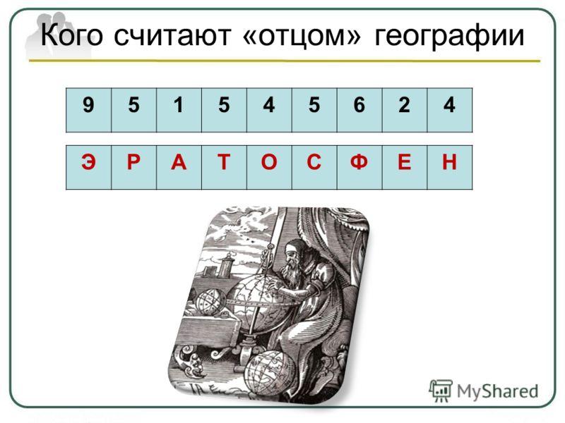951545624 ЭРАТОСФЕН