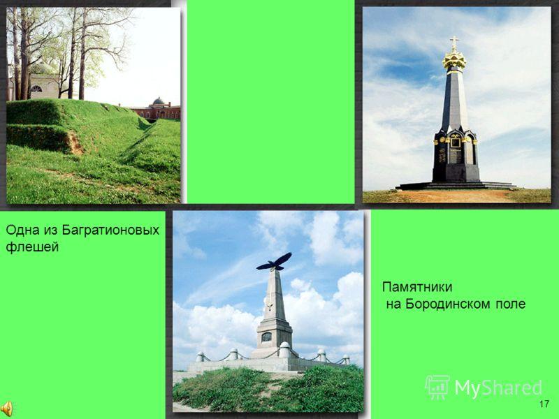 М.Ю.Лермонтов 16