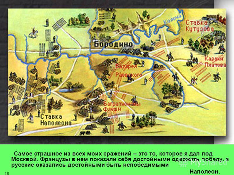 Одна из Багратионовых флешей Памятники на Бородинском поле 17