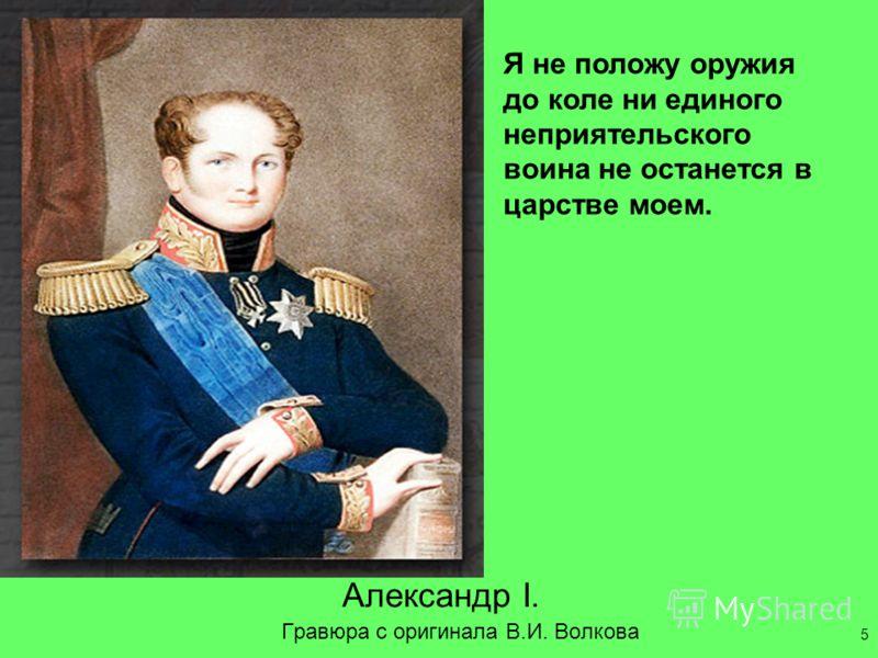 Через пять лет я буду господином мира. Осталась одна Россия, но я раздавлю ее. Наполеон Портрет французского императора Наполеона Бонапарта. 4