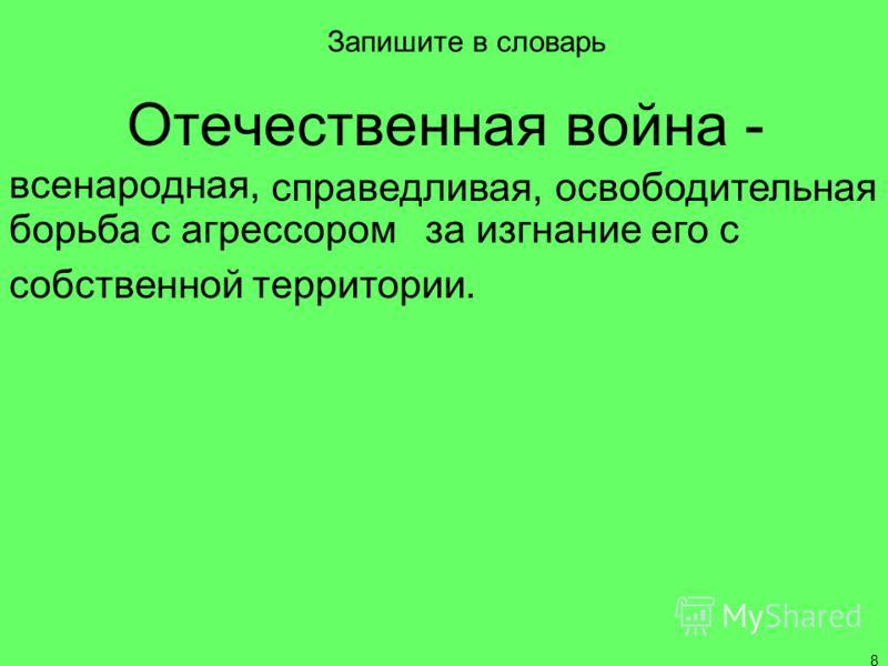 Ф. Рубо. Битва. 1812 г. А.П. Тормасов