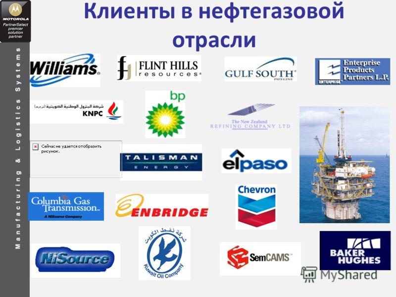 Клиенты в нефтегазовой отрасли