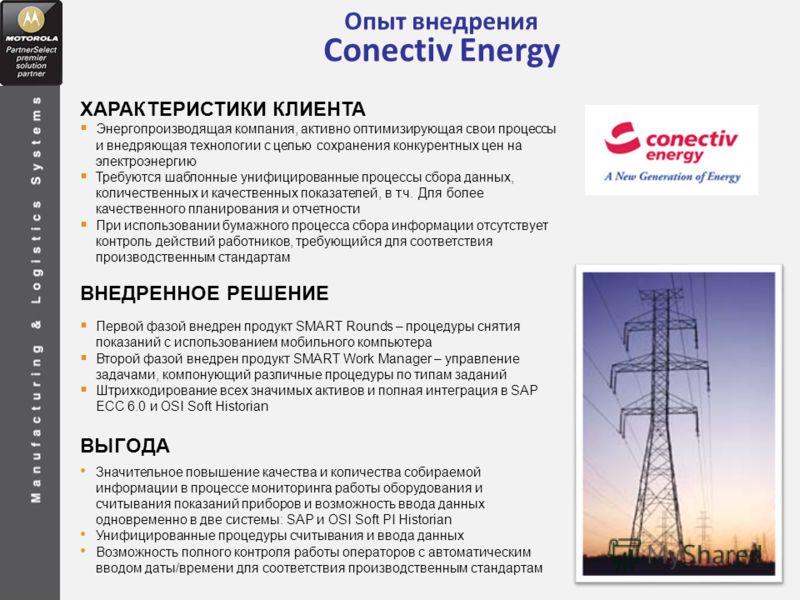 ХАРАКТЕРИСТИКИ КЛИЕНТА Энергопроизводящая компания, активно оптимизирующая свои процессы и внедряющая технологии с целью сохранения конкурентных цен на электроэнергию Требуются шаблонные унифицированные процессы сбора данных, количественных и качеств