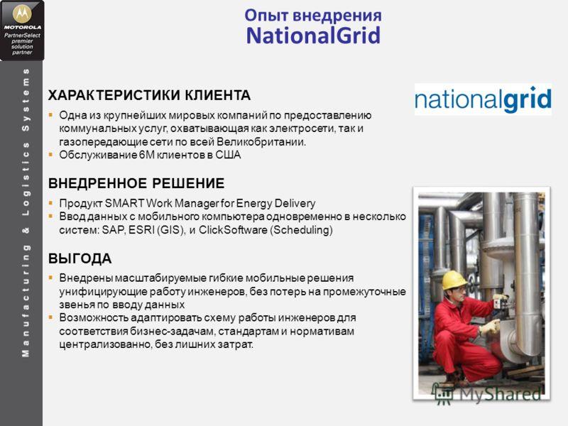 ХАРАКТЕРИСТИКИ КЛИЕНТА Одна из крупнейших мировых компаний по предоставлению коммунальных услуг, охватывающая как электросети, так и газопередающие сети по всей Великобритании. Обслуживание 6M клиентов в США ВНЕДРЕННОЕ РЕШЕНИЕ Продукт SMART Work Mana