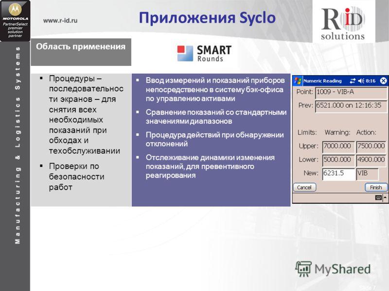 Slide 7 Процедуры – последовательнос ти экранов – для снятия всех необходимых показаний при обходах и техобслуживании Проверки по безопасности работ Ввод измерений и показаний приборов непосредственно в систему бэк-офиса по управлению активами Сравне