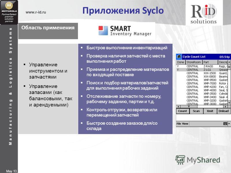 Slide 9 Управление инструментом и запчастями Управление запасами (как балансовыми, так и арендуемыми) Быстрое выполнение инвентаризаций Проверка наличия запчастей с места выполнения работ Приемка и распределение материалов по входящей поставке Поиск