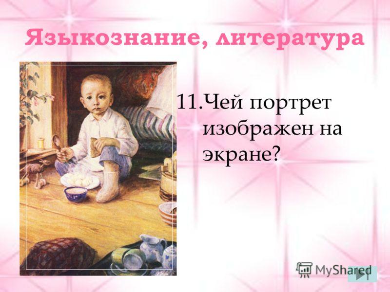 Языкознание, литература 11.Чей портрет изображен на экране?