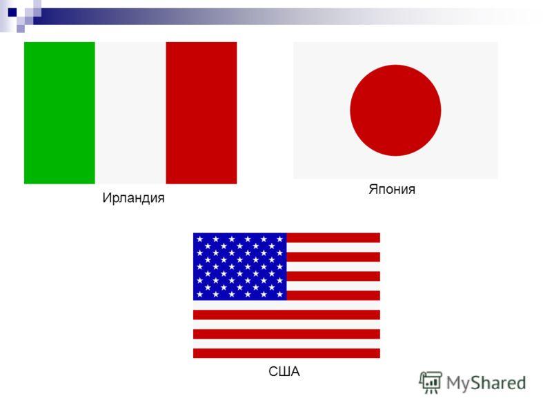 Ирландия Япония США