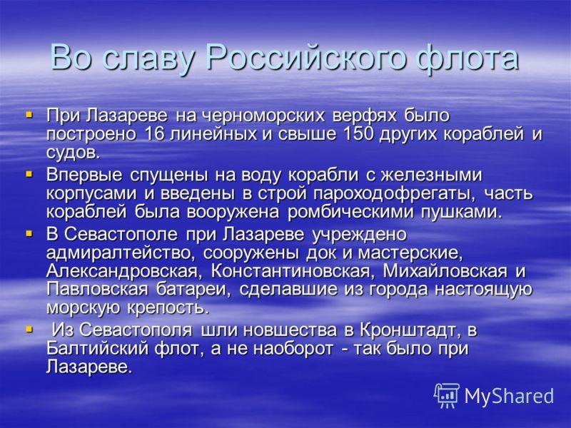 Во славу Российского флота При Лазареве на черноморских верфях было построено 16 линейных и свыше 150 других кораблей и судов. При Лазареве на черноморских верфях было построено 16 линейных и свыше 150 других кораблей и судов. Впервые спущены на воду