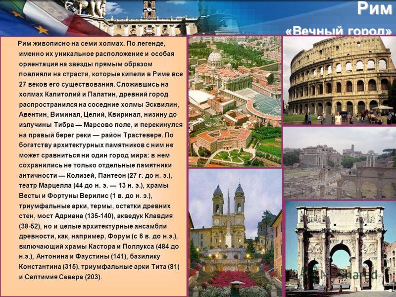 Рим живописно на семи холмах. По легенде, именно их уникальное расположение и особая ориентация на звезды прямым образом повлияли на страсти, которые кипели в Риме все 27 веков его существования. Сложившись на холмах Капитолий и Палатин, древний горо
