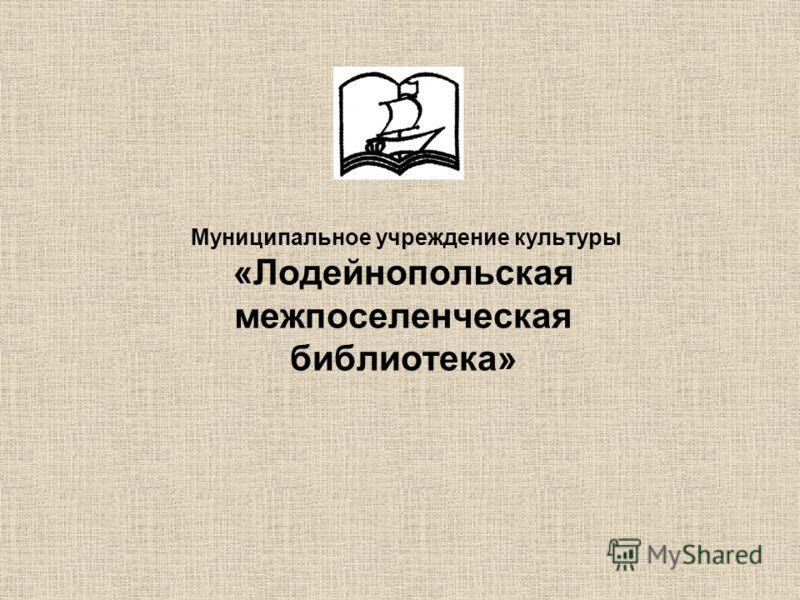 Муниципальное учреждение культуры «Лодейнопольская межпоселенческая библиотека»