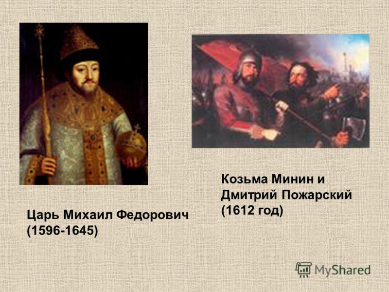 Козьма Минин и Дмитрий Пожарский (1612 год) Царь Михаил Федорович (1596-1645)