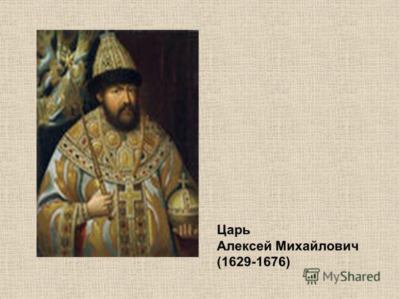 Царь Алексей Михайлович (1629-1676)