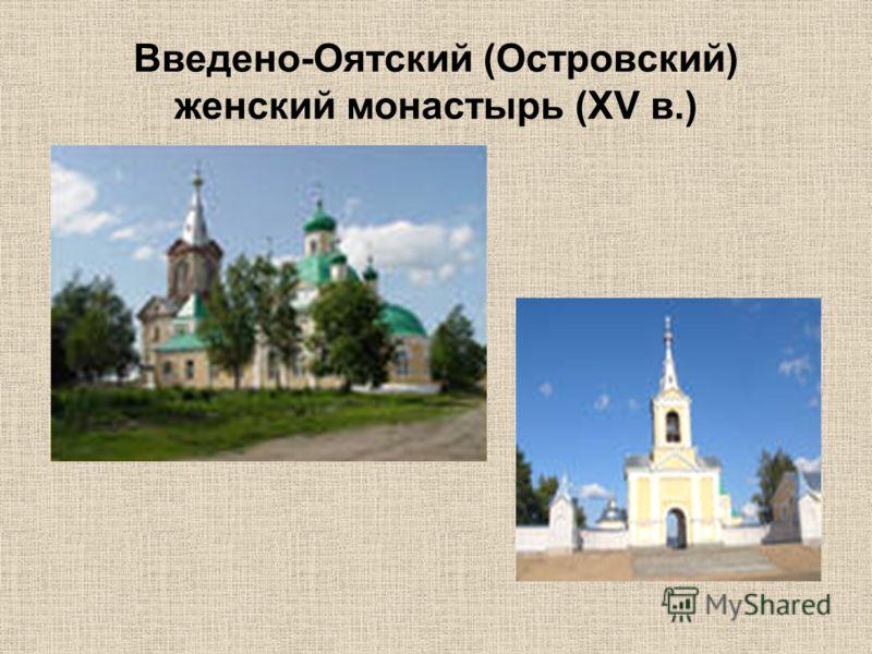 Введено-Оятский (Островский) женский монастырь (XV в.)