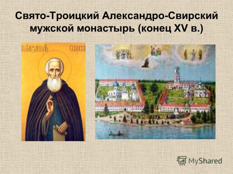 Свято-Троицкий Александро-Свирский мужской монастырь (конец XV в.)