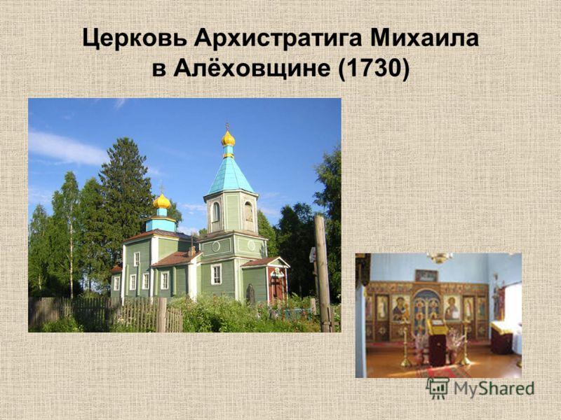 Церковь Архистратига Михаила в Алёховщине (1730)