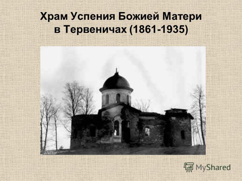 Храм Успения Божией Матери в Тервеничах (1861-1935)