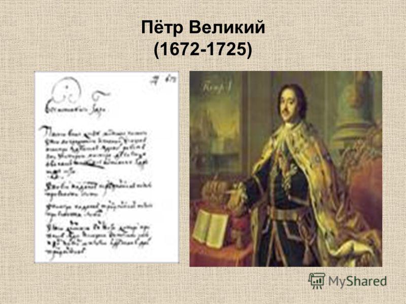 Пётр Великий (1672-1725)