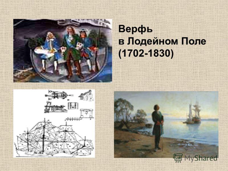 Верфь в Лодейном Поле (1702-1830)
