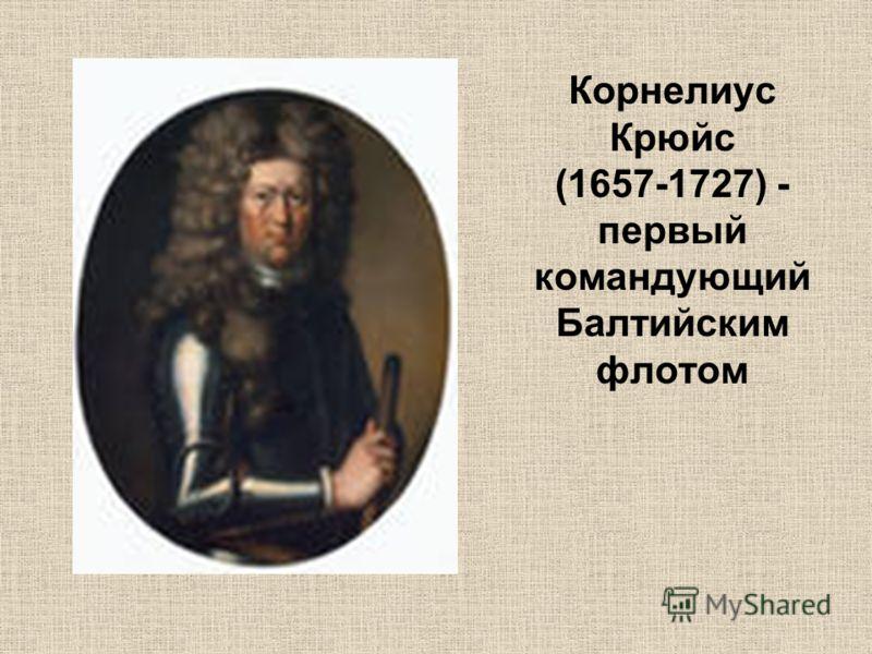 Корнелиус Крюйс (1657-1727) - первый командующий Балтийским флотом