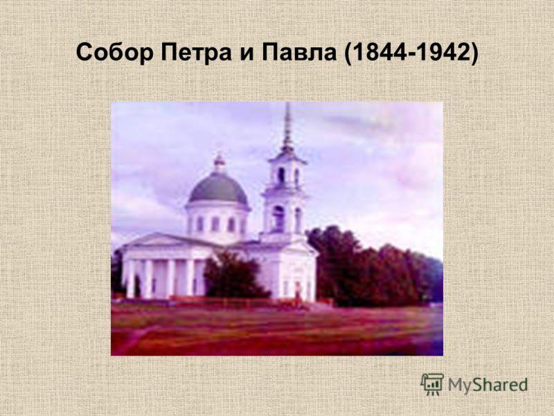 Собор Петра и Павла (1844-1942)