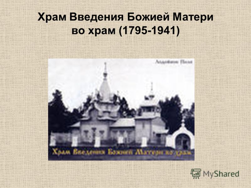 Храм Введения Божией Матери во храм (1795-1941)