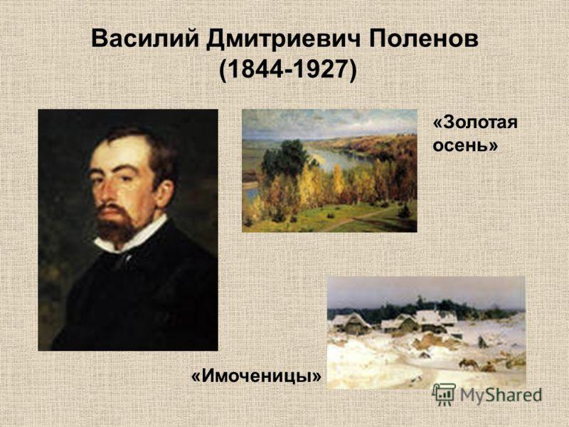 Василий Дмитриевич Поленов (1844-1927) «Золотая осень» «Имоченицы»