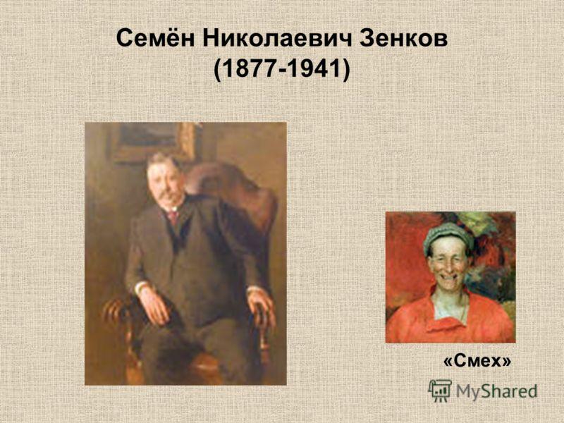 Семён Николаевич Зенков (1877-1941) «Смех»