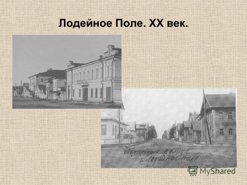 Лодейное Поле. XX век.