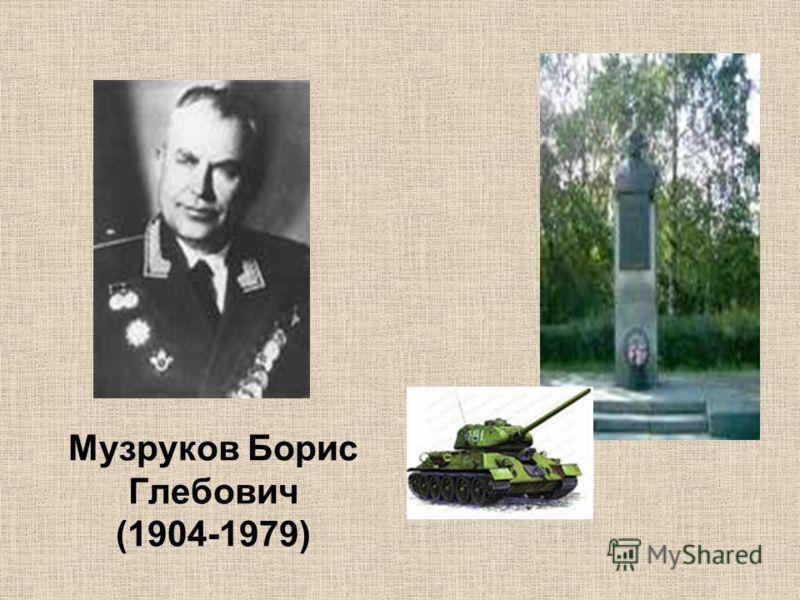 Музруков Борис Глебович (1904-1979)