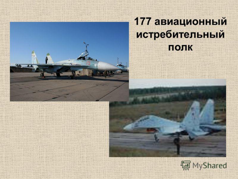 177 авиационный истребительный полк