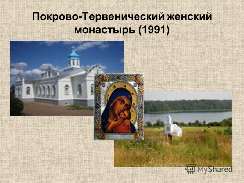 Покрово-Тервенический женский монастырь (1991)