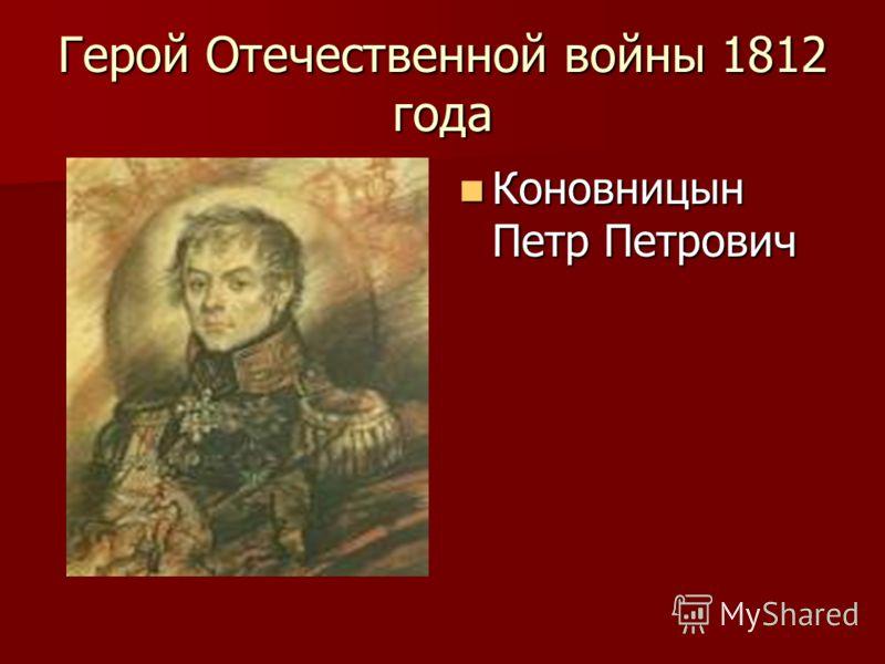 Герой Отечественной войны 1812 года Коновницын Петр Петрович Коновницын Петр Петрович