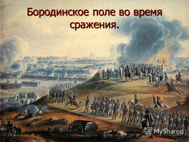 Бородинское поле во время сражения.