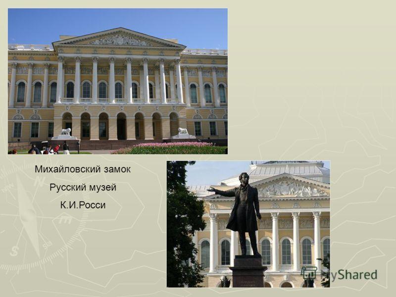Михайловский замок Русский музей К.И.Росси