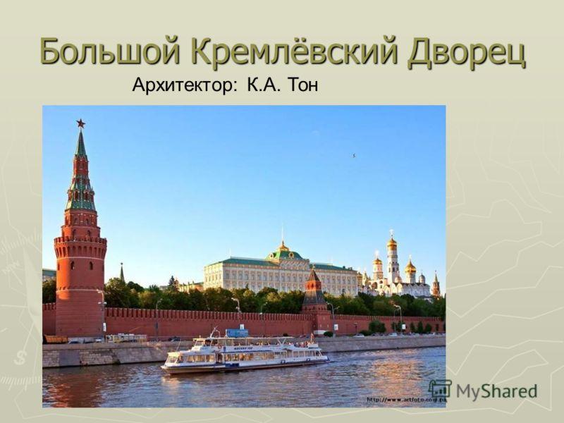 Большой Кремлёвский Дворец Архитектор: К.А. Тон