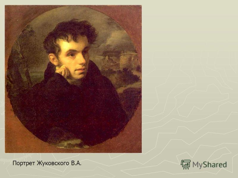 Портрет Жуковского В.А.