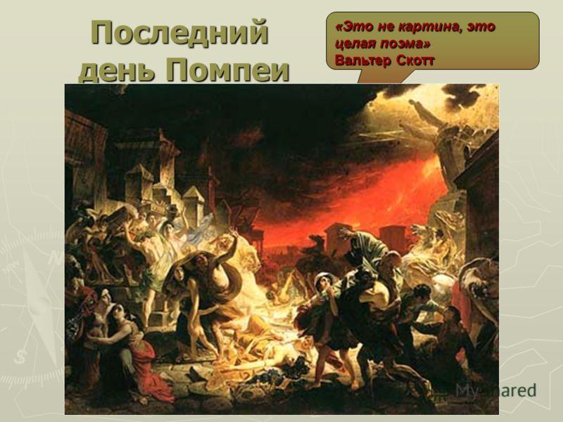 Последний день Помпеи «Это не картина, это целая поэма» Вальтер Скотт