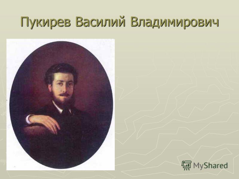 Пукирев Василий Владимирович
