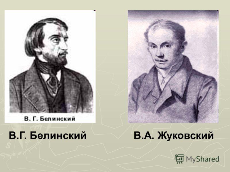 В.Г. БелинскийВ.А. Жуковский