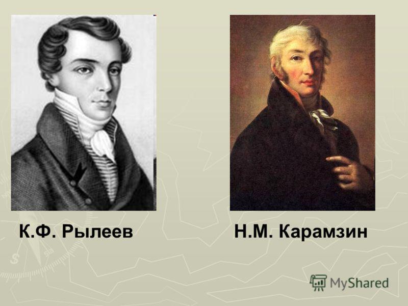 К.Ф. РылеевН.М. Карамзин