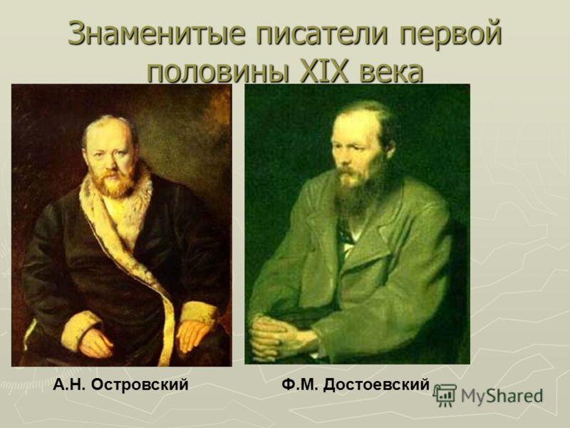 А.Н. ОстровскийФ.М. Достоевский