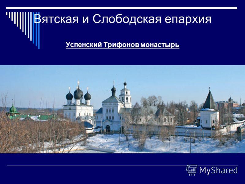Вятская и Слободская епархия Успенский Трифонов монастырь