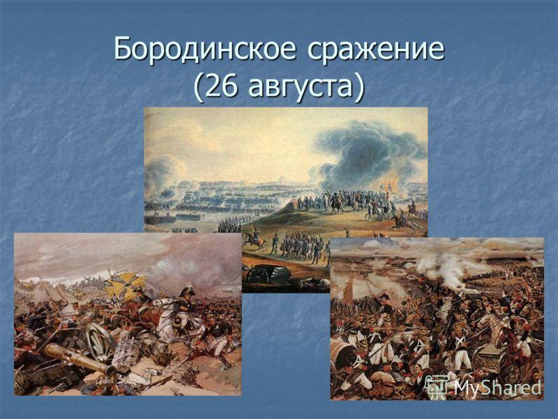 Бородинское сражение (26 августа)