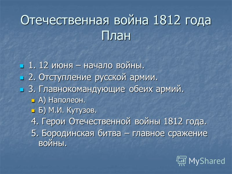 Отечественная война 1812 года План 1. 12 июня – начало войны. 1. 12 июня – начало войны. 2. Отступление русской армии. 2. Отступление русской армии. 3. Главнокомандующие обеих армий. 3. Главнокомандующие обеих армий. А) Наполеон. А) Наполеон. Б) М.И.