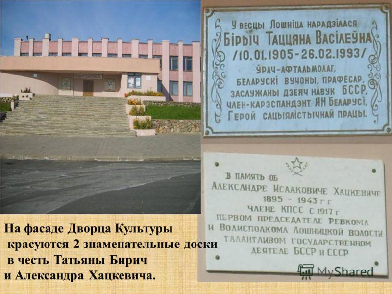 На фасаде Дворца Культуры красуются 2 знаменательные доски в честь Татьяны Бирич и Александра Хацкевича.
