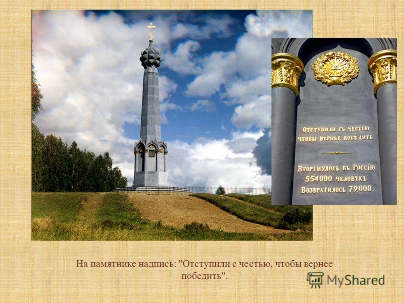 На памятнике надпись: Отступили с честью, чтобы вернее победить.
