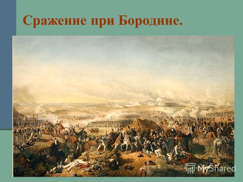 Сражение при Бородине.