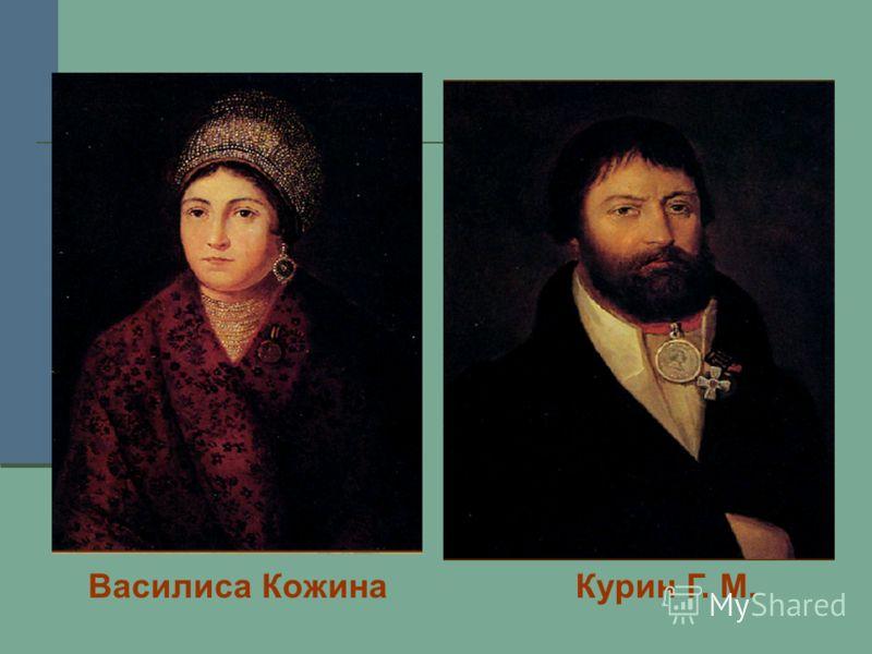 Курин Г. М.Василиса Кожина