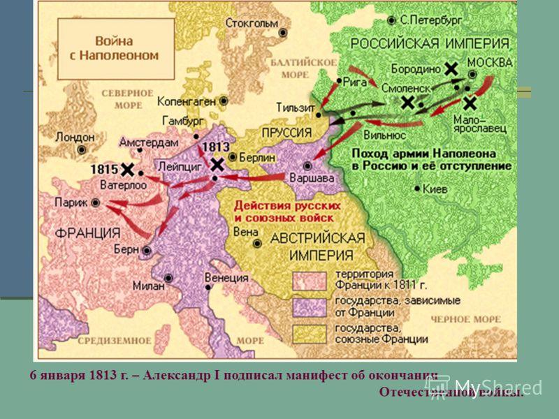 6 января 1813 г. – Александр I подписал манифест об окончании Отечественной войны.
